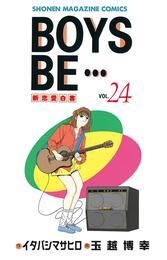 BOYS BE・・・(24) 漫画
