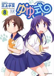 ゆゆ式 8巻 漫画