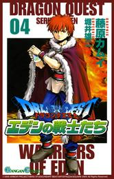 ドラゴンクエスト エデンの戦士たち4巻 漫画
