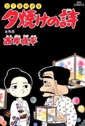 三丁目の夕日 夕焼けの詩(23) 漫画