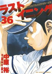 ラストイニング(36) 漫画