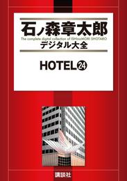 HOTEL(24) 漫画