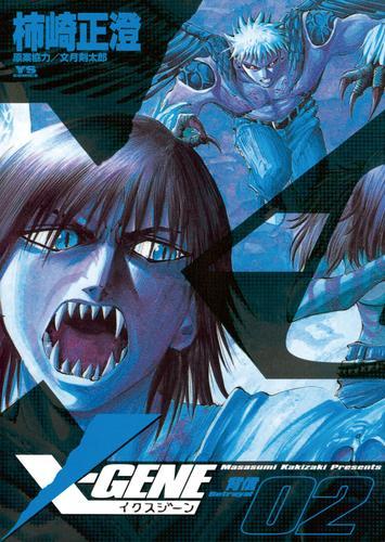X-GENE(イクスジーン) 漫画