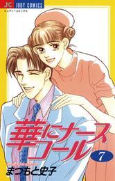 華にナースコール(7) 漫画
