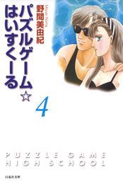 パズルゲーム☆はいすくーる 4巻 漫画