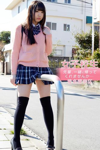 女子校生 先輩、一緒に帰ってくれませんか・・・ 椎名香奈江 漫画