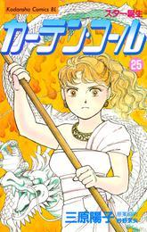 カーテン・コール(25) 漫画