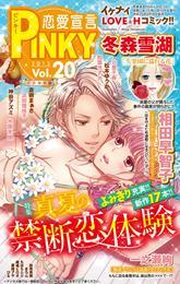 恋愛宣言PINKY vol.20 漫画