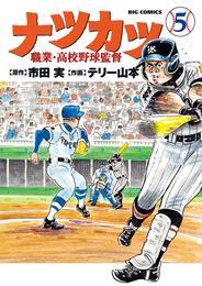 ナツカツ 職業・高校野球監督(5) 漫画