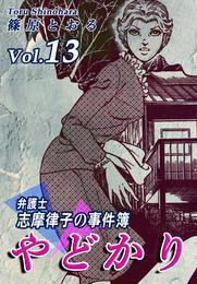 やどかり~弁護士・志摩律子の事件簿~(13) 漫画