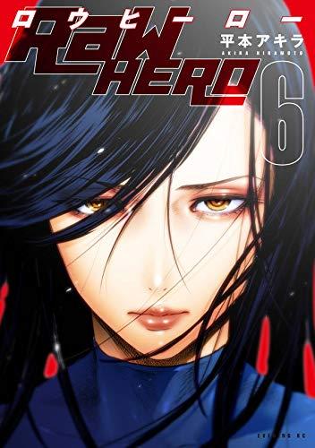 RaW Hero(1巻 最新刊)