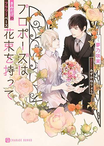 【ライトノベル】プロポーズは花束を持って 〜きみだけのフラワーベース〜 (全1冊)
