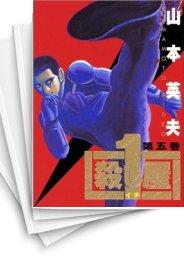 【中古】殺し屋1 (イチ) (1-10巻) 漫画