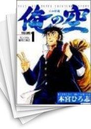 【中古】俺の空(三四郎編) (1-8巻) 漫画