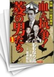 【中古】血と抗争!菱の男たち (1-12巻) 漫画