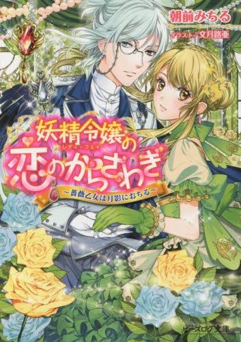 【ライトノベル】妖精令嬢の恋のからさわぎ-宰相騎士は深淵をのぞく 漫画