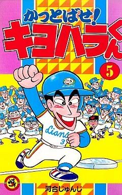 かっとばせ!キヨハラくん (1-15巻 全巻) 漫画