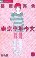 東京少年少女〔新装版〕 (1-5巻 全巻) 漫画