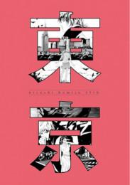 上條淳士画業35周年記念作品集『東京』専用スリーブケース/漫画全巻ドットコムオリジナル