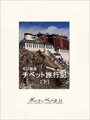 チベット旅行記 2 冊セット最新刊まで 漫画