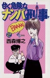 甘く危険なナンパ刑事 2 冊セット全巻 漫画