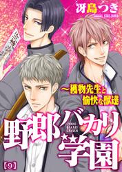 野郎バカリ学園~獲物先生と愉快な獣達 9 冊セット最新刊まで 漫画