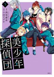 美少年探偵団 2 冊セット最新刊まで 漫画
