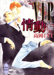 VIP 情動 漫画