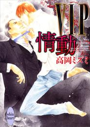VIP 情動