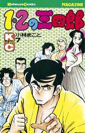 1・2の三四郎(7) 漫画