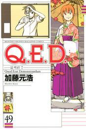 Q.E.D.―証明終了―(49)