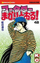 コータローまかりとおる!(48) 漫画