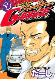 熱血中古車屋魂!! アーサーGARAGE(3) 漫画