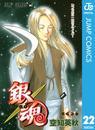 銀魂 モノクロ版 22 漫画