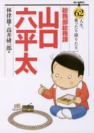 総務部総務課 山口六平太(62) 漫画