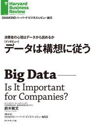 消費者の心理はデータから読めるか データは構想に従う(インタビュー) 漫画
