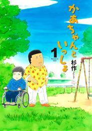 かあちゃんといっしょ(1) 漫画