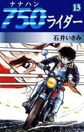 750ライダー(13) 漫画