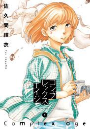 コンプレックス・エイジ(5) 漫画