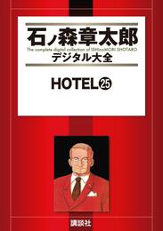 HOTEL(25) 漫画