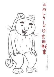 山田シリーズ(1) 漫画