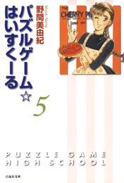 パズルゲーム☆はいすくーる 5巻 漫画