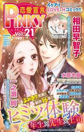 恋愛宣言PINKY vol.21 漫画