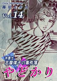 やどかり~弁護士・志摩律子の事件簿~(14) 漫画