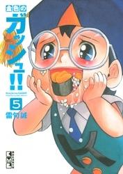 金色のガッシュ!!(5) 漫画