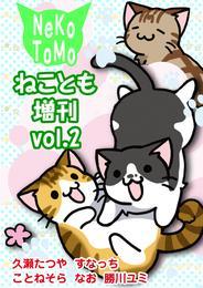 ねことも増刊 vol.2 漫画