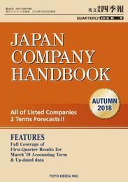 Japan Company Handbook 2018 Autumn (英文会社四季報2018Autumn号)