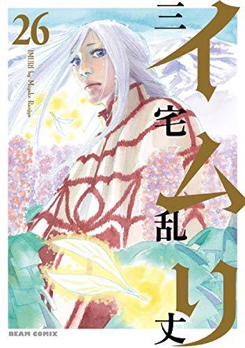 イムリ (1-23巻 最新刊)