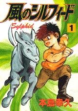 風のシルフィード (1-13巻 全巻) 漫画