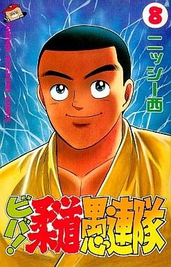ビバ!柔道愚連隊 (1-11巻 全巻) 漫画